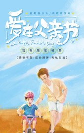 蓝色卡通简约父亲节店铺促销通用H5