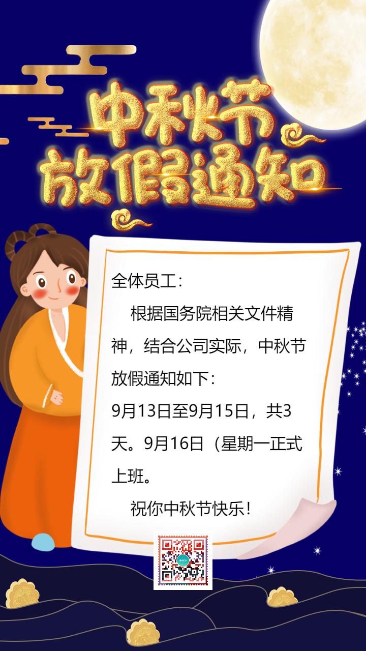 蓝色卡通手绘公司八月十五中秋节放假通知宣传海报