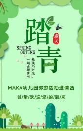 绿色清新文艺幼儿园春游活动邀请函H5