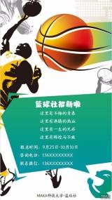 篮球社系篮球队2017新学期大学社团球队招新纳新报名