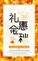 秋季服装/金秋上新/潮流服饰/服装店铺打折促销 金黄色通用模板