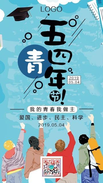 蓝色手绘五四青年节节日宣传手机海报