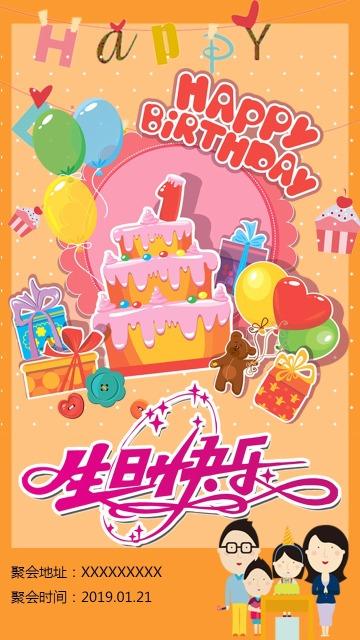 黄色卡通生日快乐生日贺卡手机海报