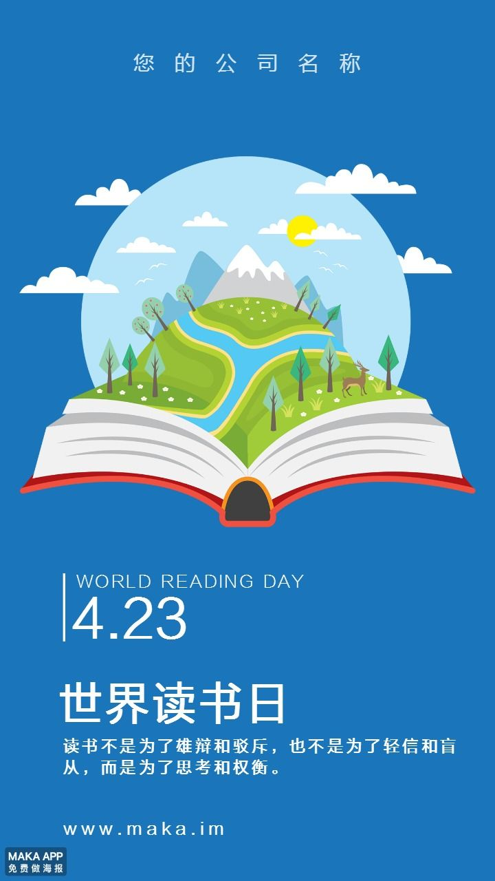世界读书日通用海报模版