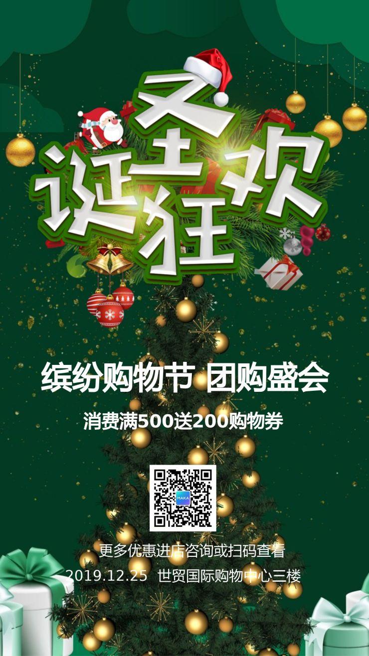 绿色简约圣诞狂欢商家促销活动宣传海报