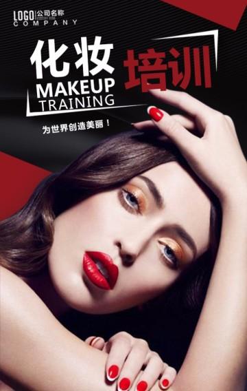 红黑质感高端化妆培训学校招生宣传模板