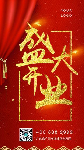 时尚大气红色公司开业庆典宣传活动海报