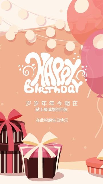 生日快乐生日祝福生日聚会邀请