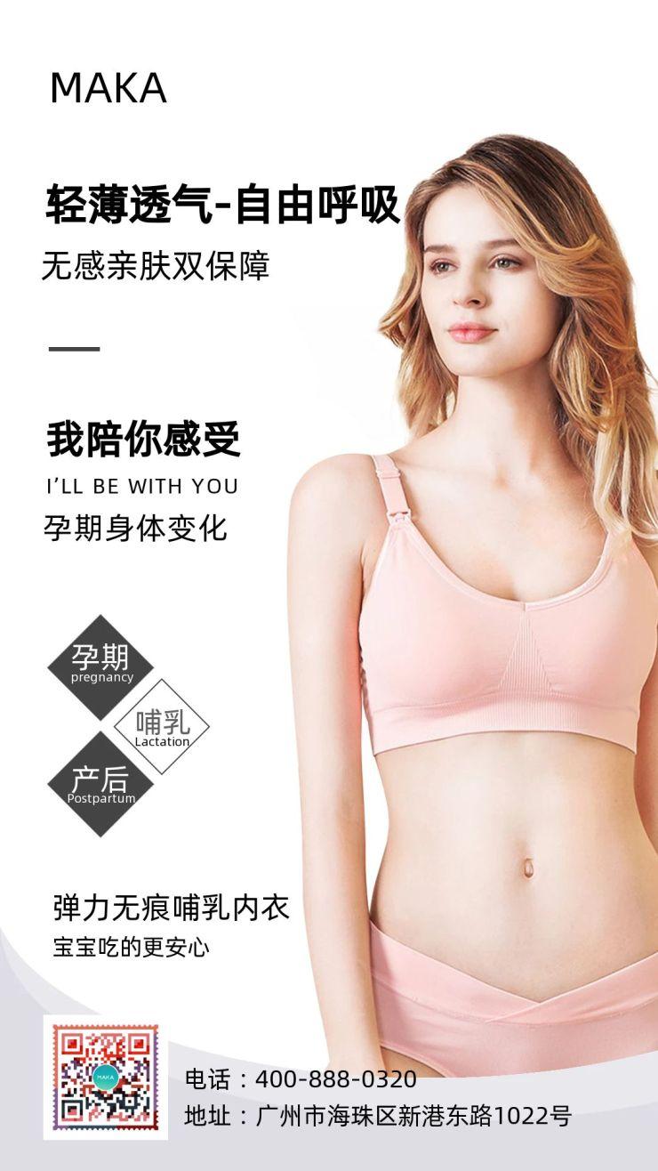 简约大气哺乳内衣宣传海报