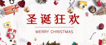 圣诞节狂欢夜促销公众号封面头图
