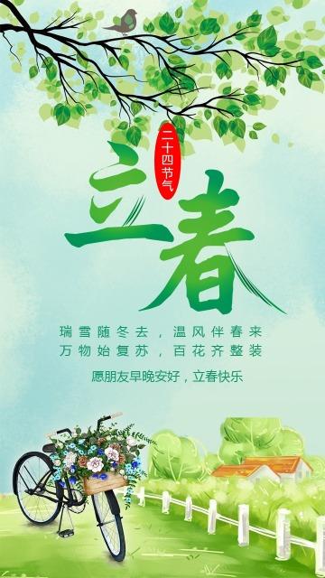 立春节气日签节气问候祝福海报