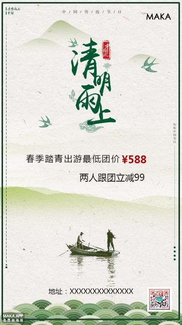 清明节 旅行社出游 传统习俗节日 活动宣传促销打折通用 二维码朋友圈贺卡创意海报手机海报