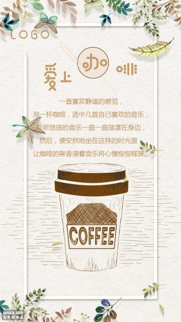 咖啡店心情海报