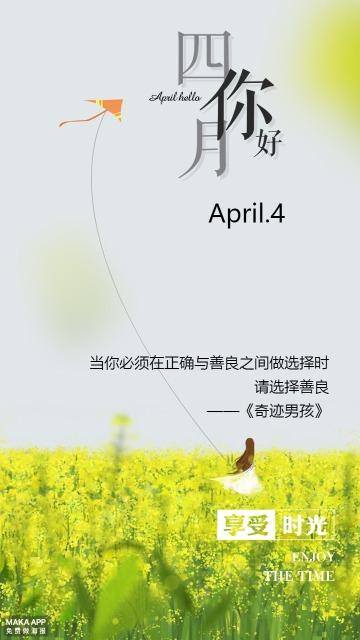 四月你好心情日签心情语录清新海报