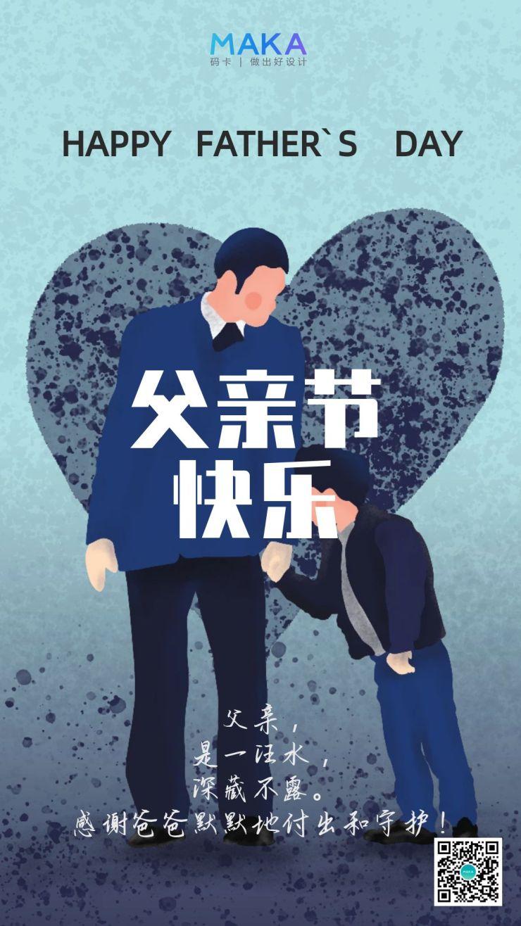 父亲节卡通风节日营销宣传海报