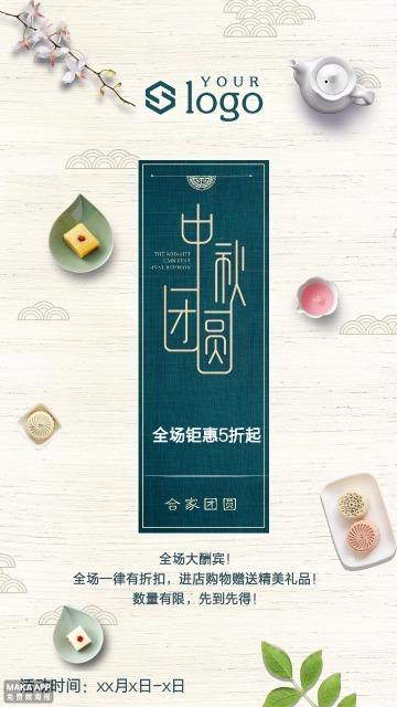 【餐饮促销专用】中秋团圆中秋活动促销宣传海报