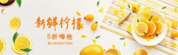 简约清新柠檬 水果生鲜 电商banner