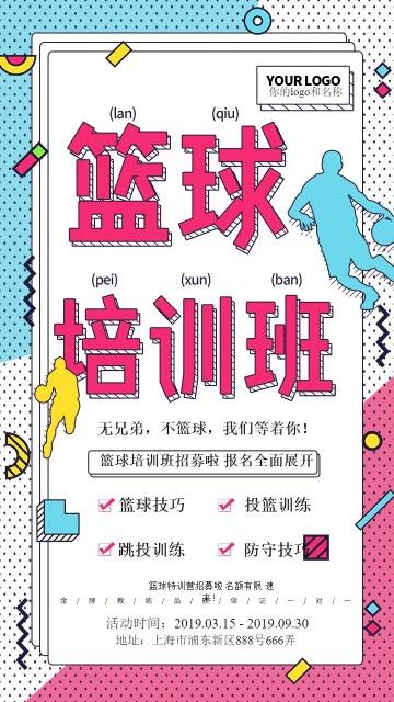简约孟菲斯炫酷篮球培训班招生篮球社团招新宣传海报