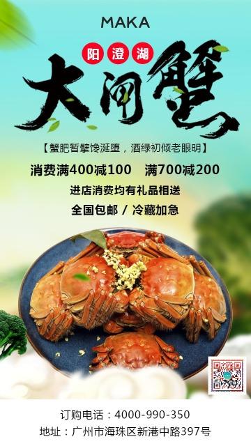 绿色清新文艺自然大闸蟹促销宣传海报