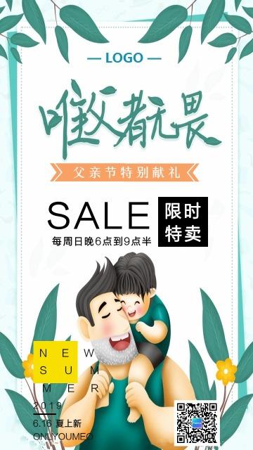 父亲节 节日促销活动  宣传推广通用海报