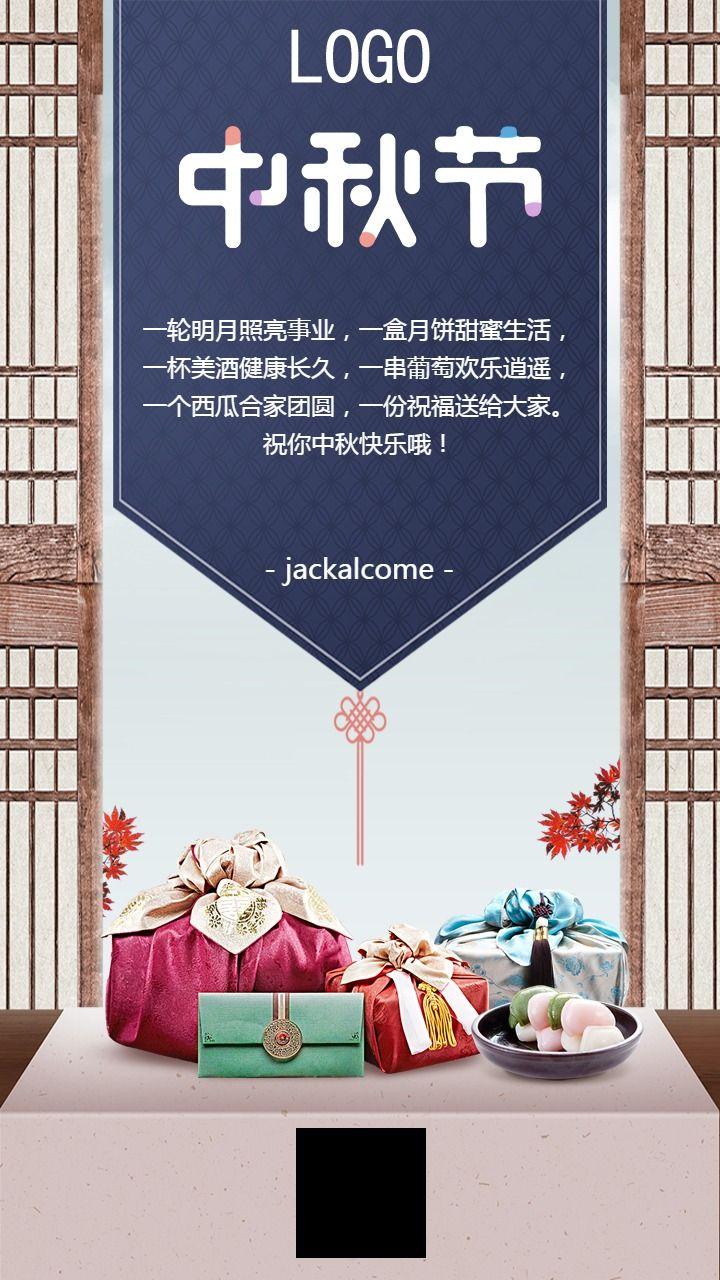 【中秋节10】中秋节贺卡送祝福企业个人通用海报