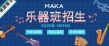 蓝色乐器班/音乐班招生培训班微信宣传海报
