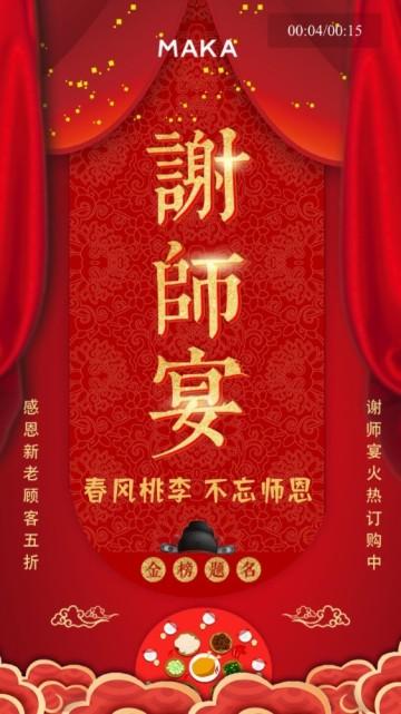 红色喜庆教师节谢师宴酒店促销活动视频模板