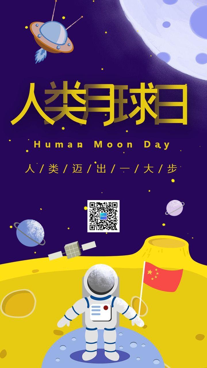 人类月球日扁平简约通用宣传手机版海报