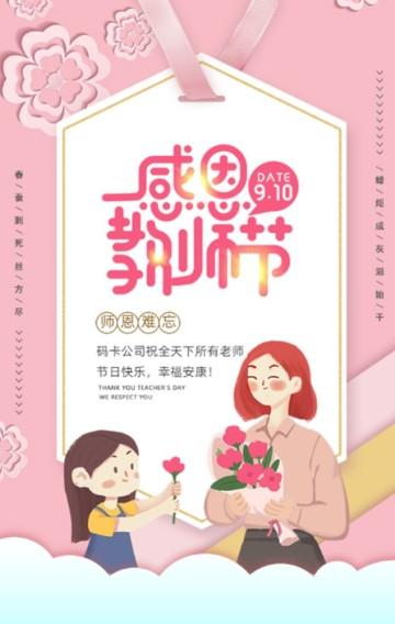 粉色唯美教师节祝福宣传感恩贺卡H5