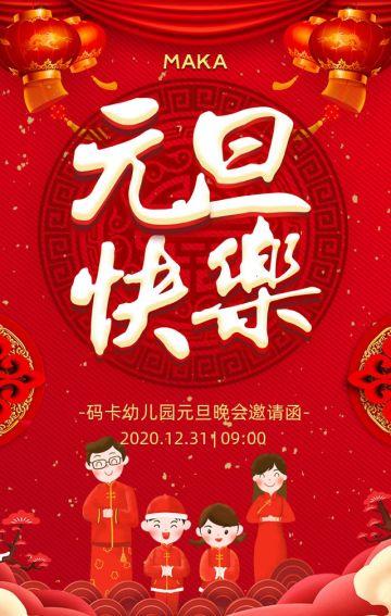红色喜庆元旦快乐节日祝福宣传H5