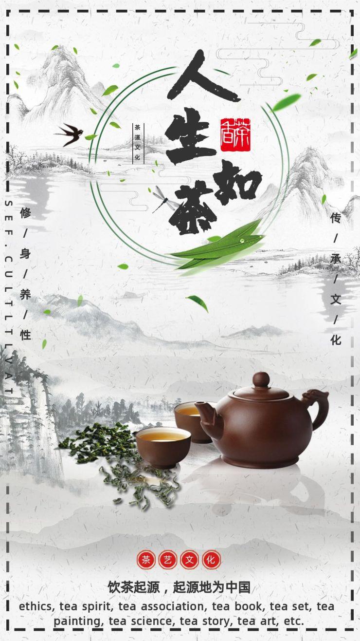 中国茶艺文化传统宣传
