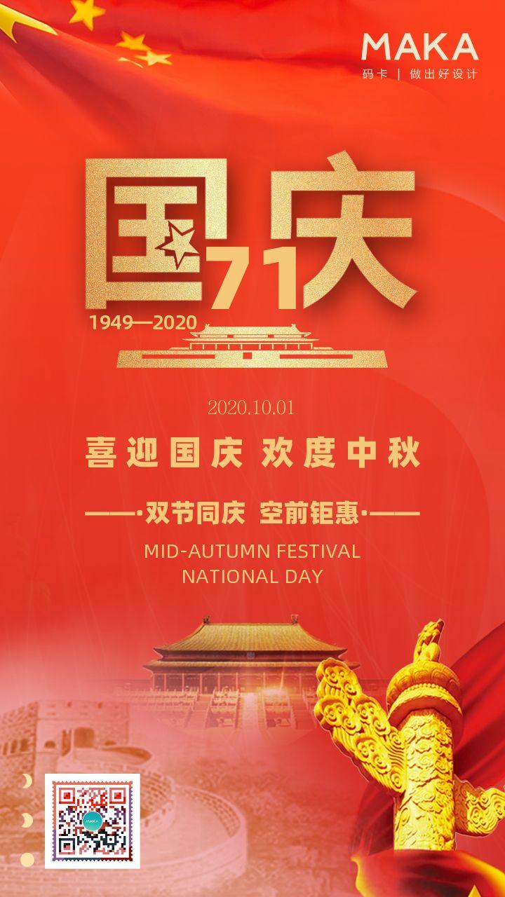 红色国庆中秋促销宣传海报