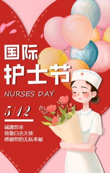 5.12国际护士节活动邀请祝福节日宣传