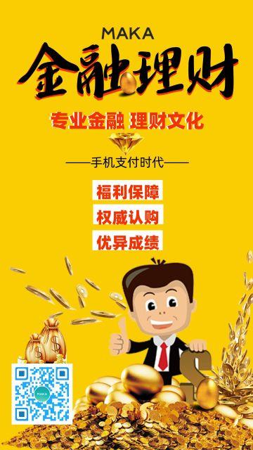 金融理财行业卡通风格宣传海报模板