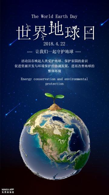 世界地球日公益环保海报 4.22地球日保护地球保护环境海报