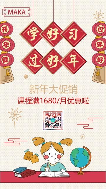 新年喜庆学好习过好年教育培训招生促销海报