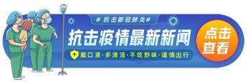 抗击新冠肺炎肺炎疫情正能量微信手机banner