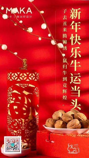 红色简约风2021新年快乐宣传贺卡海报