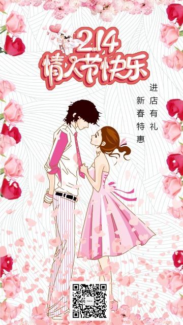 粉色浪漫2.14情人节宣传活动海报日签