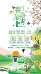 春季旅行 旅行社春季推广 出游  旅行路线推广 旅行社促销  春季旅行 旅行推广 卡通  彩绘 绿色