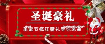 圣诞节促销活动公众号封面—头图