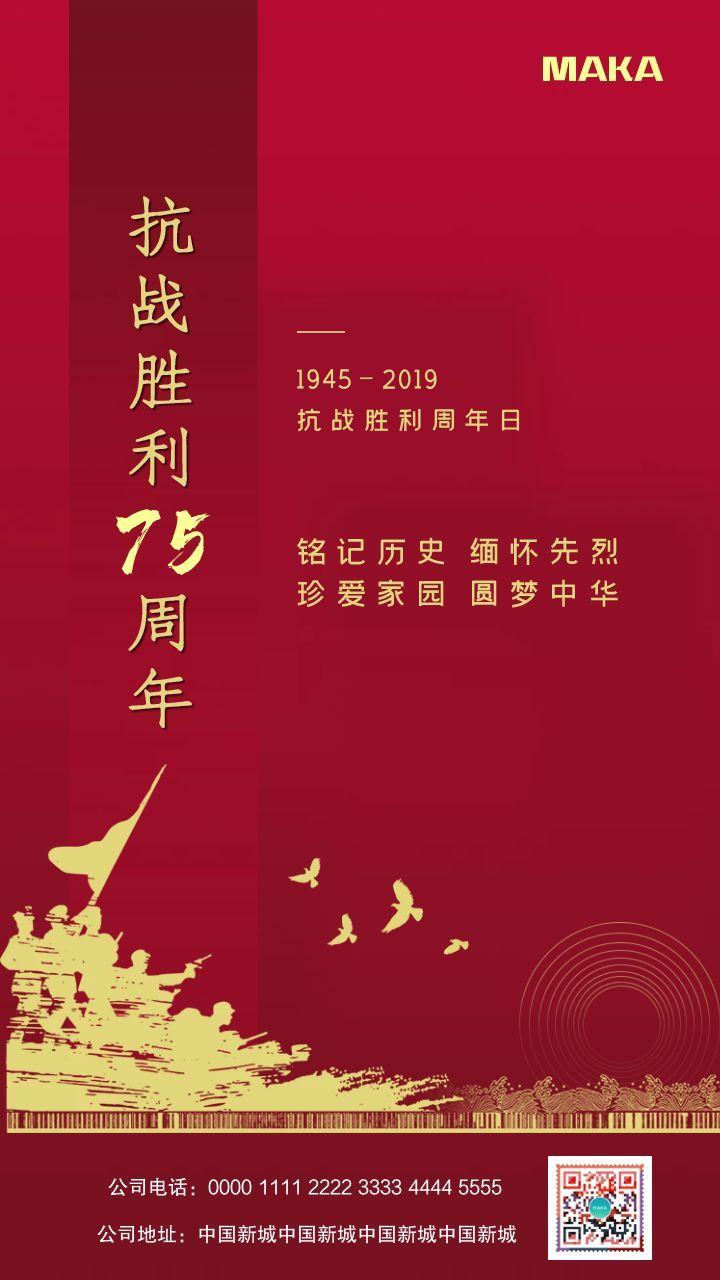 红色简约抗日战争胜利75周年节日宣传手机海报