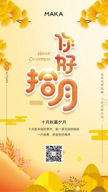 黄色简约唯美十月你好心情日签月初问候海报