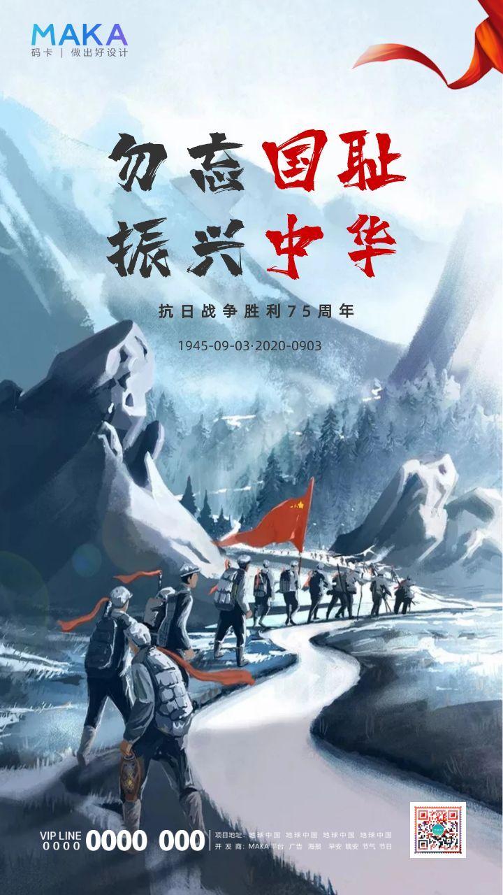 蓝色插画风抗日战争胜利75周年节日宣传手机海报