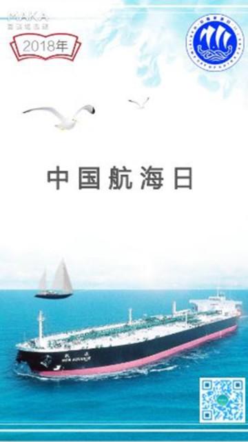 中国航海日宣传视频