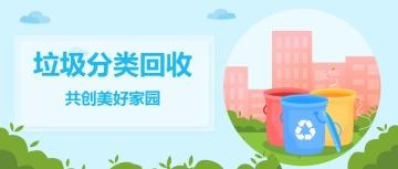 垃圾分类卡通简约设计风环境环保公益宣传微信公众号封面大图
