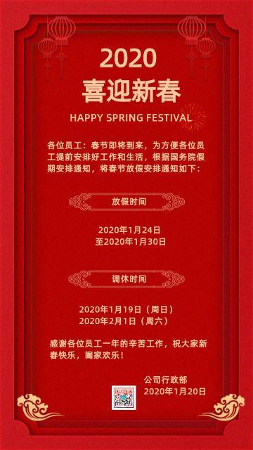 红色清新插画设计风格中国传统节日春节放假通知宣传海报