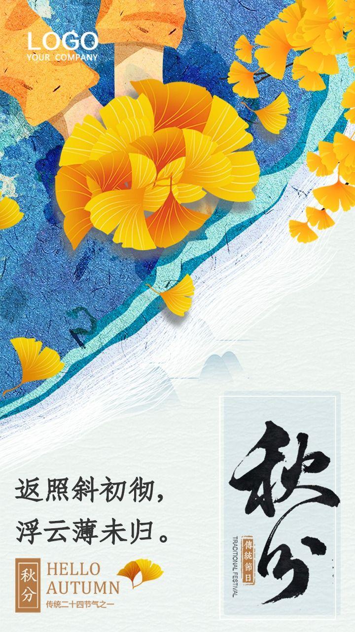 手绘卡通二十四节气秋分企业祝福宣传海报