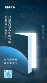 蓝色简约创意书本教师节感恩节日海报