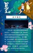 二十四节气夏至科普宣传H5